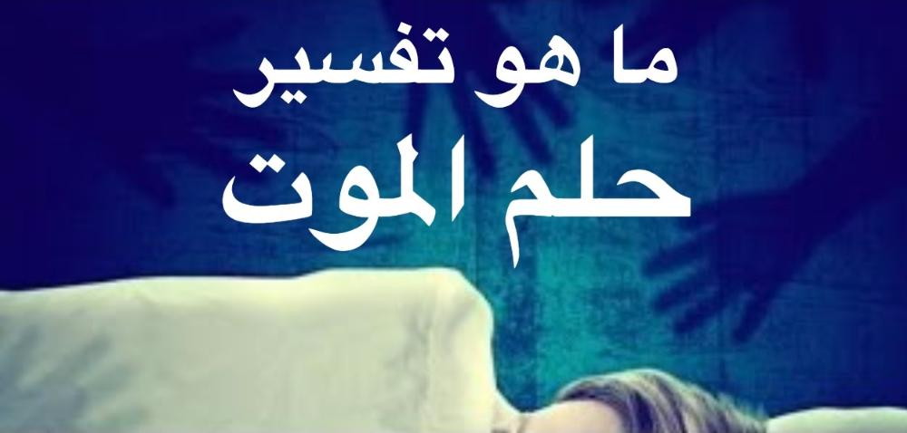 ما تفسير حلم الموت ونطق الشهادة موسوعة Death Interpretation Arabic Calligraphy
