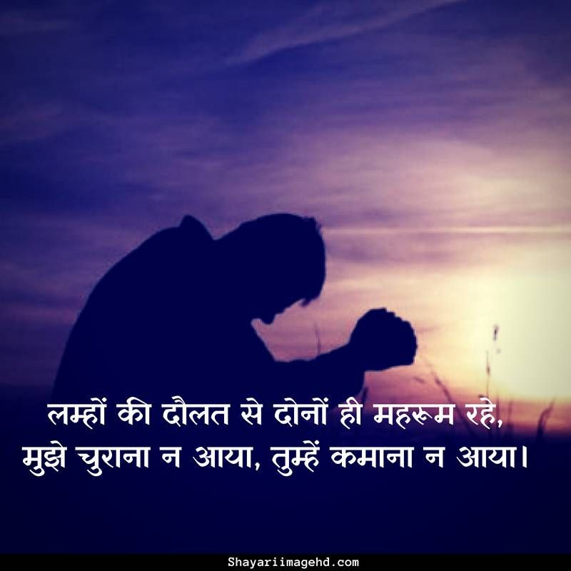 hindi sad shayari wallpaper hd download ,hindi sad shayari