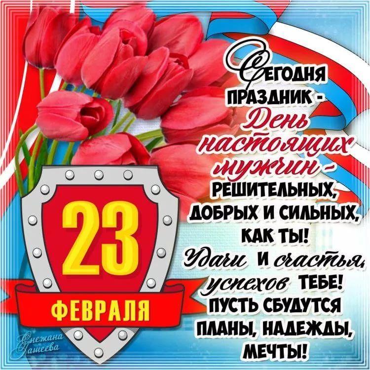 Поздравление на 23 февраля любимому человеку