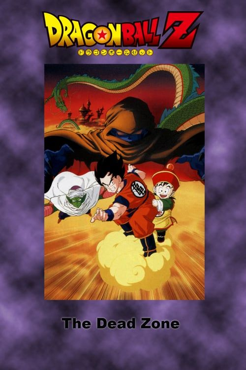 Dragon Ball Z Movie 1: Dead Zone | Anime-Planet