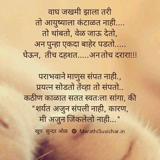 marathi kavita on inspiration wwwpixsharkcom images