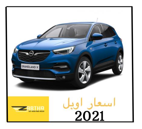 اسعار اوبل Suv Car Suv Car