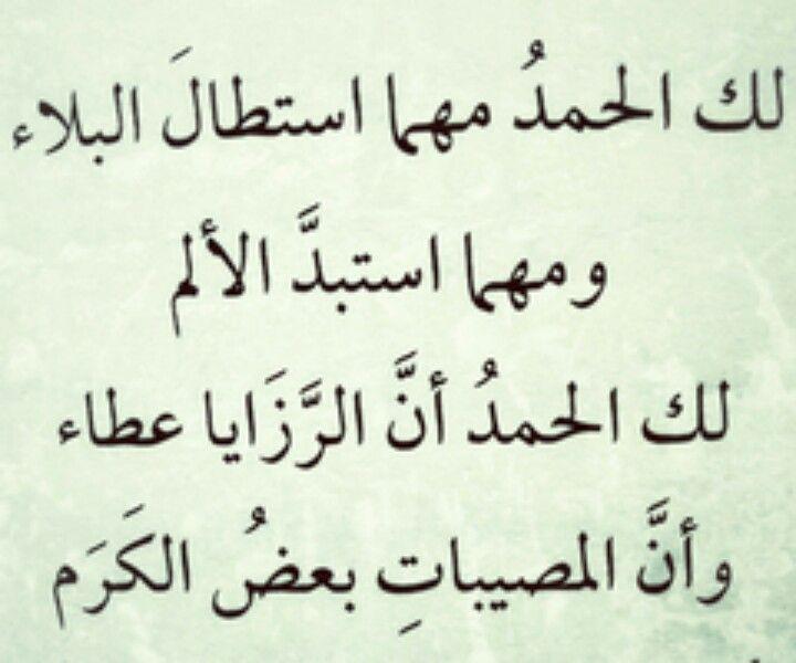 لك الحمد Prayer Verses Little Prayer Noble Quran