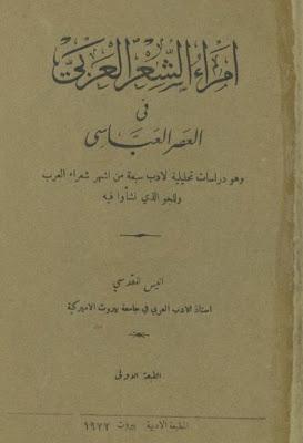 أمراء الشعر العربي في العصر العباسي انيس المقدسي Pdf Calligraphy Arabic Calligraphy