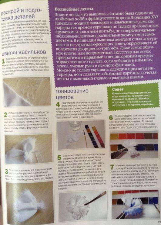 Gallery.ru / МК василек из журнала - МК василек ( автор Марина Канская) - AlenaKeda