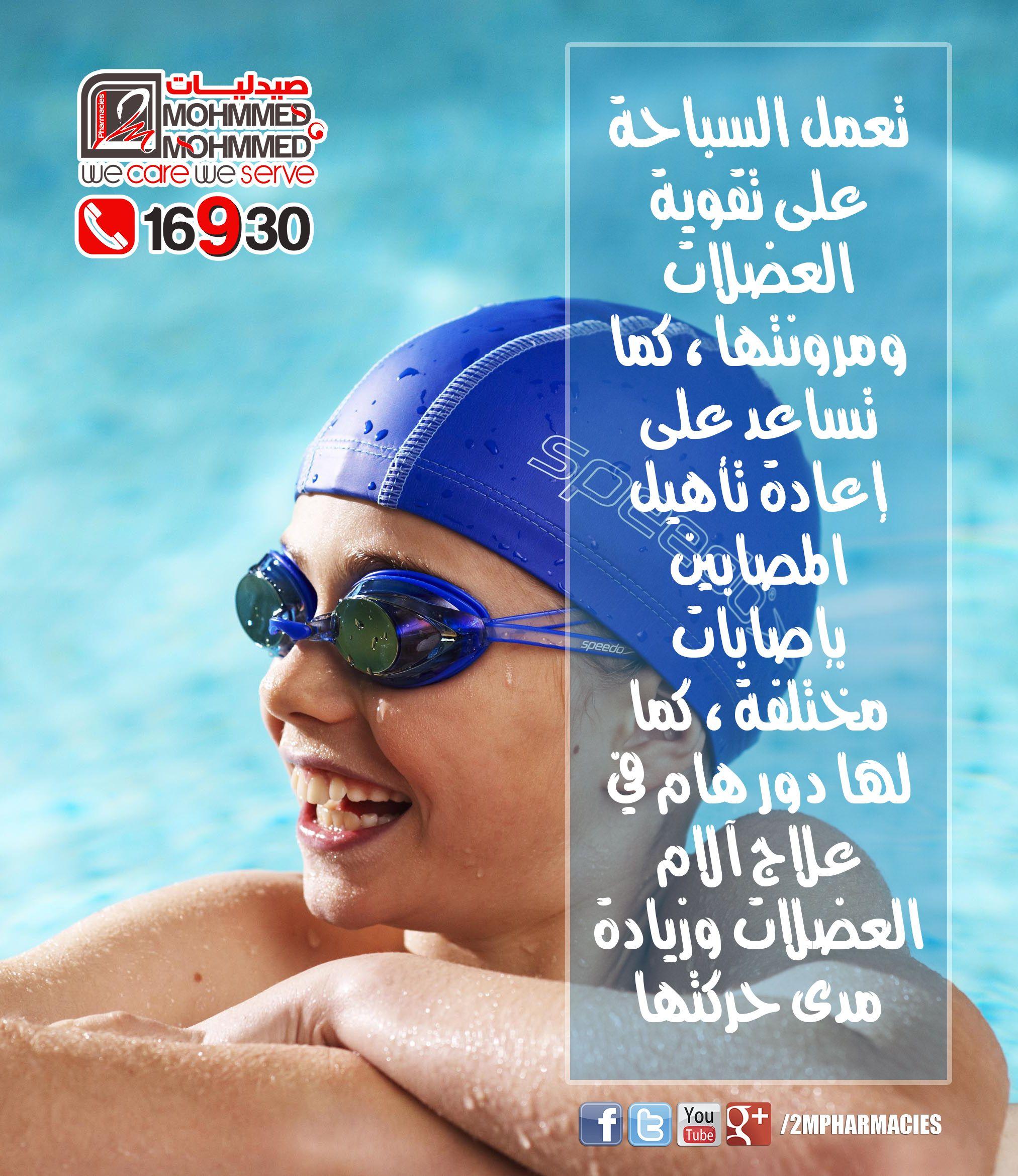 السباحة وتقوية العضلات Sleep Eye Mask Youtube Person