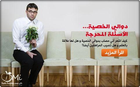كل يوم معلومة طبية أكبر موقع طبي صحي في الوطن العربي الرئيسية Mens Health Health Men