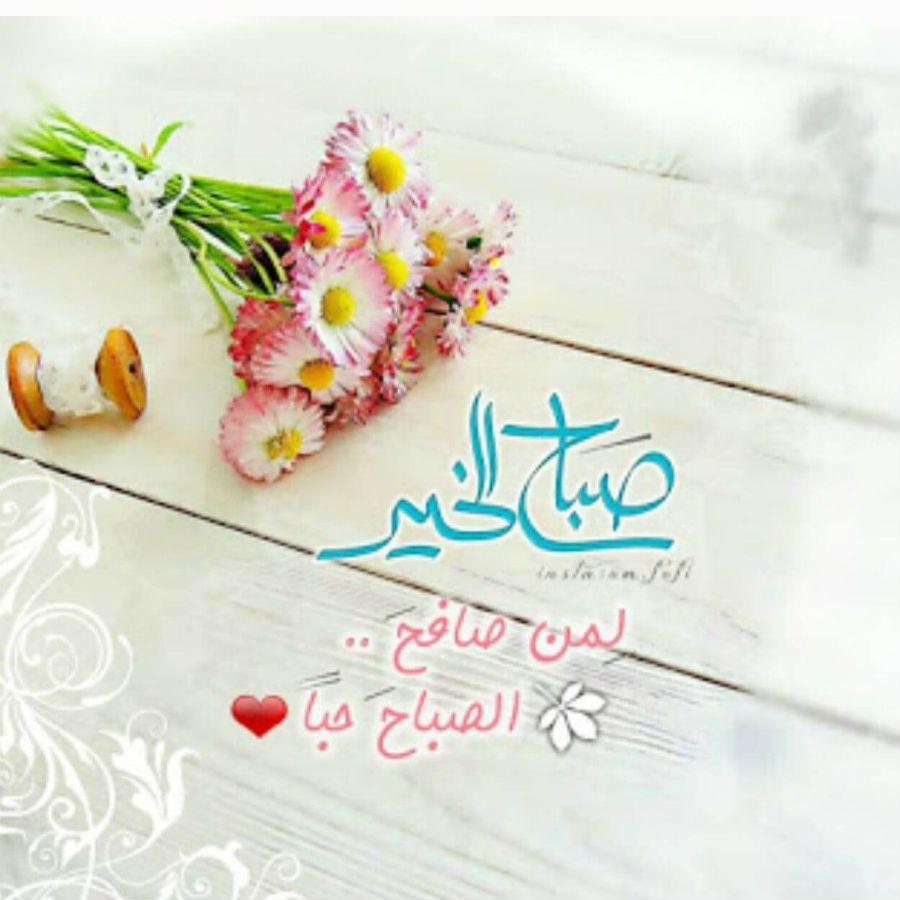 صباح الخير Islamic Pictures Morning Wish Cards