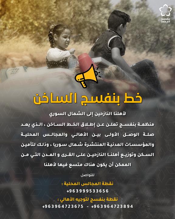 خط بنفسج الساخن على مدار الساعة لأهلنا النازحين إلى الشمال السوري منظمة بنفسج تعلن عن إطلاق الخط الساخن الذي يعد صلة الوصل الأولى Violet Laos Movie Posters