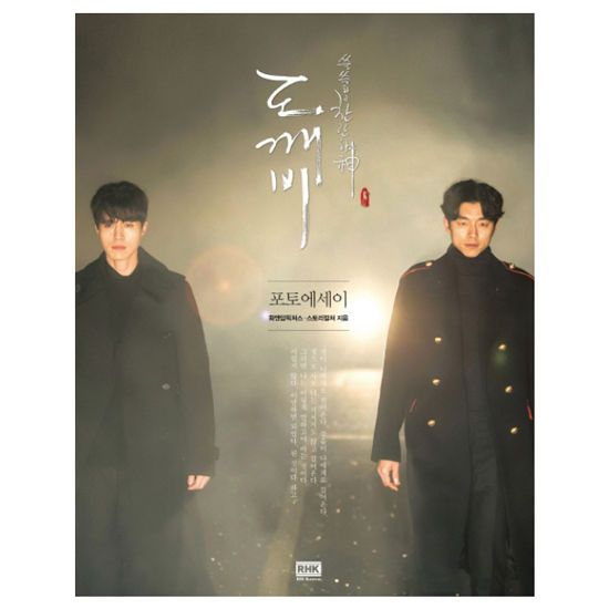 k drama goblin dokebi hardcover photo essay book gong yoo korea  k drama goblin dokebi hardcover photo essay book gong yoo korea limited edition