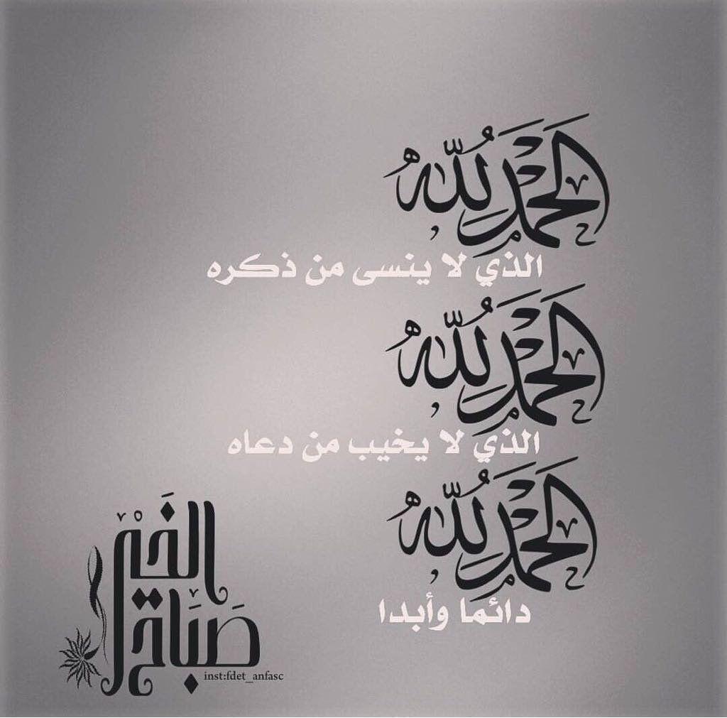 صباح الخير Morning Images Beautiful Morning Islamic Pictures