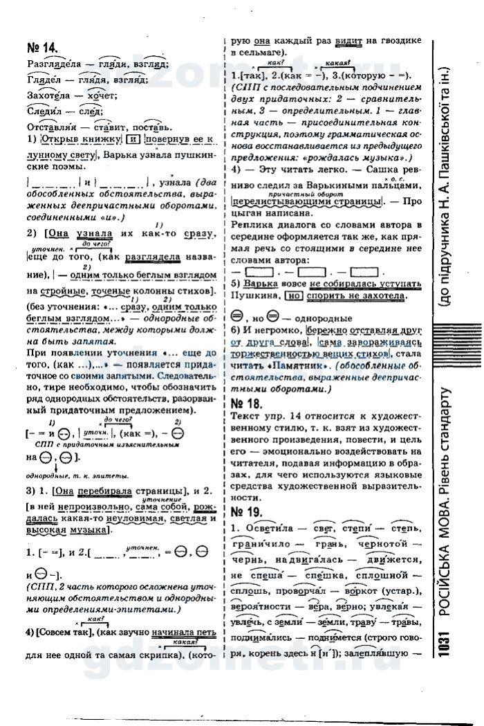 Гдз 9 класс усский язык 9 класс н.а пашковская г.о михайловськая с.о распопова