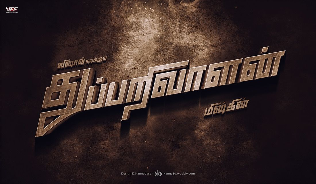 Image result for tamil movie titles | Typo | Movie titles