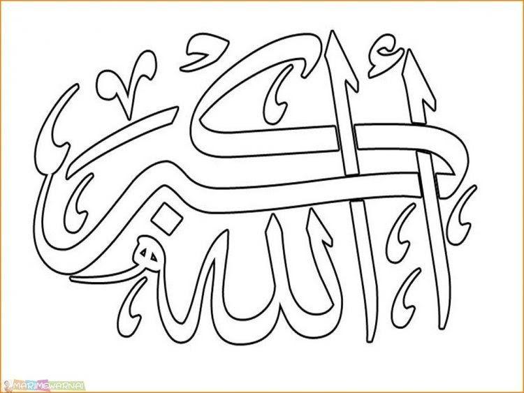 20 Lukisan Kaligrafi Arab Sketsa Kaligrafi Asmaul Husna Gambar Mewarnai Kaligrafi Yang Mudah Beserta Contoh Romadecade Di 2020 Buku Mewarnai Kaligrafi Kaligrafi Arab
