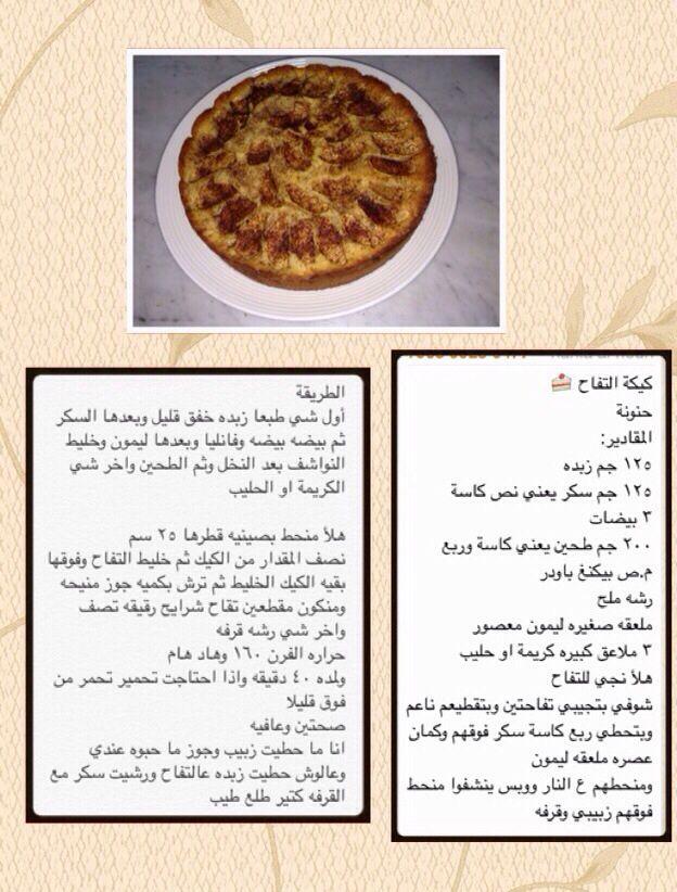 كيكة التفاح Food Desserts Sweets