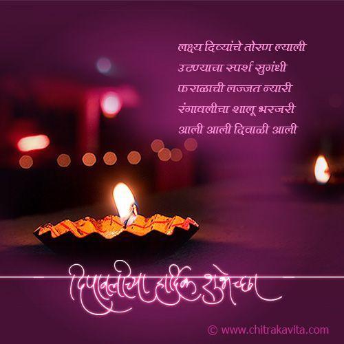 Diwali greetings in marathi happy diwali 2014 pinterest happy diwali greetings in marathi m4hsunfo