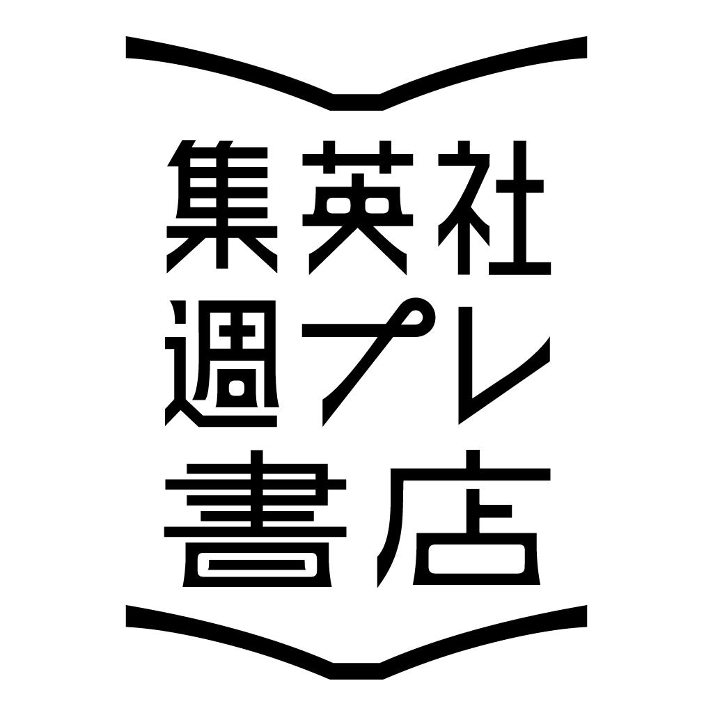 集英社週プレ書店 ロゴデザイン テキストデザイン ロゴ フォント