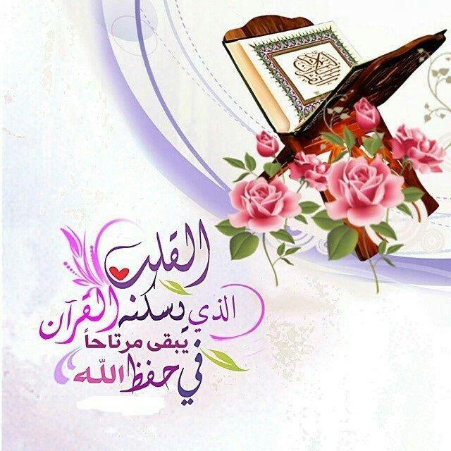 اللهم أجعل القرآن العظيم ربيع قلوبنا Decorative Tray Tableware Decor