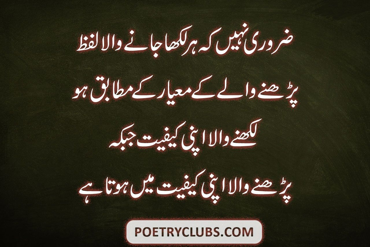 Pin by SAMIYA JEHANGIR on shayari Quote Best quotes