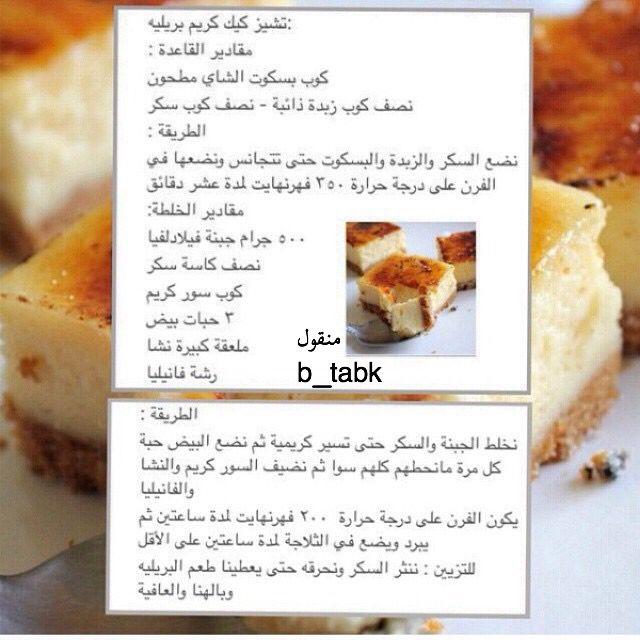 تشيز كيك Cooking Desserts Food