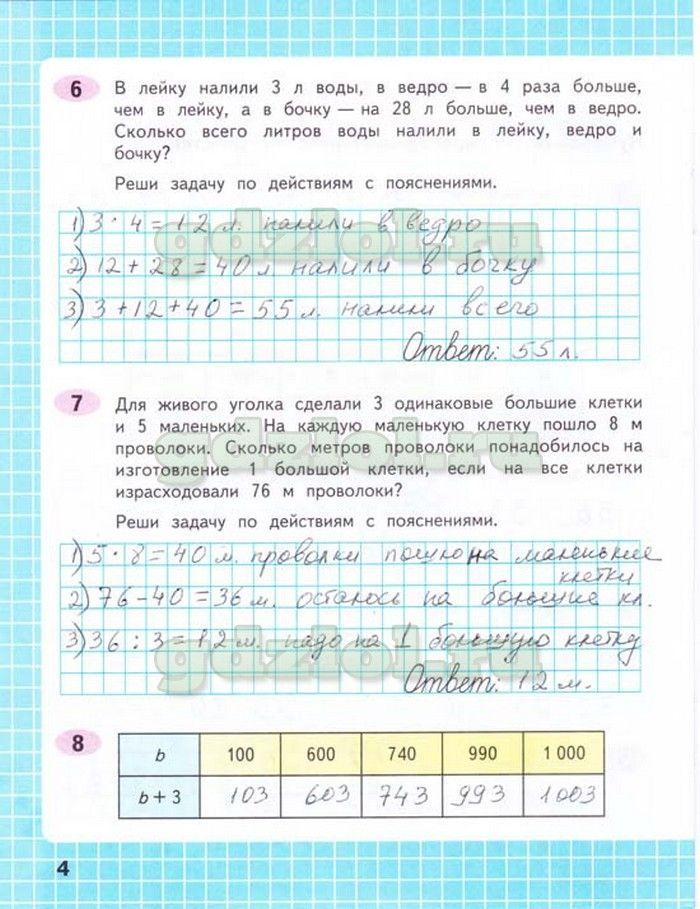 Решебник рабочая тетрадь 3 класс башмаков нефедова без регистрации и смс бесплатно