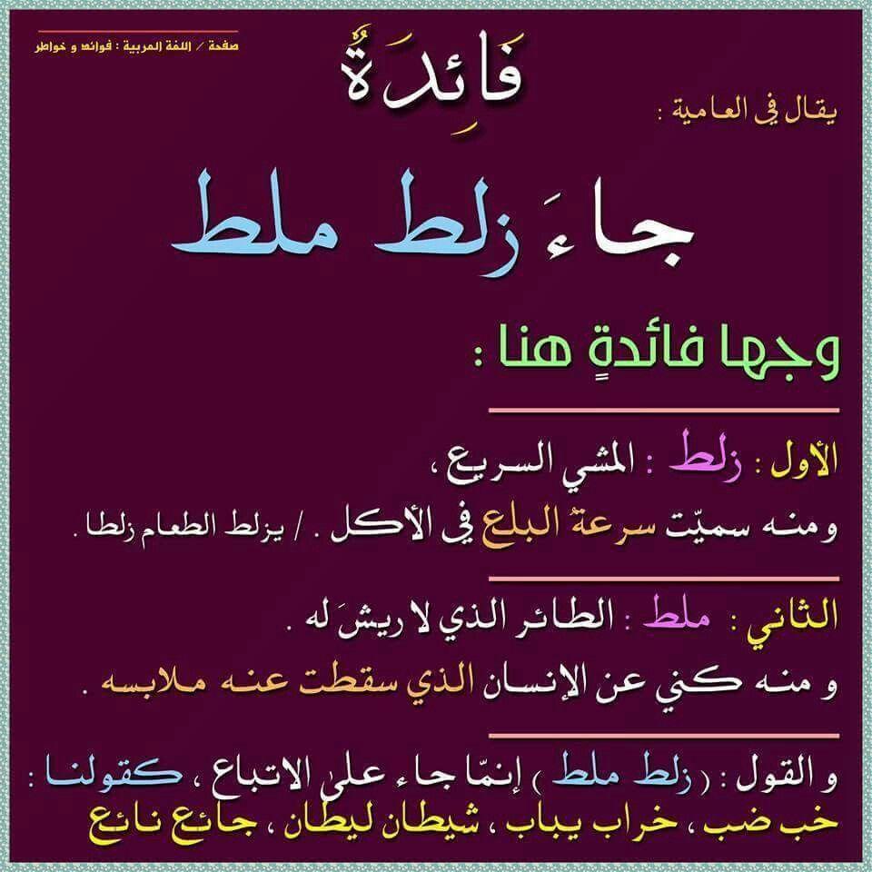 زلط ملط Knowledge Quotes Arabic Language Good Morning Quotes For Him