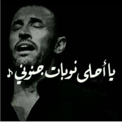 كاظم الساهر Love Husband Quotes Beautiful Arabic Words Cool Words