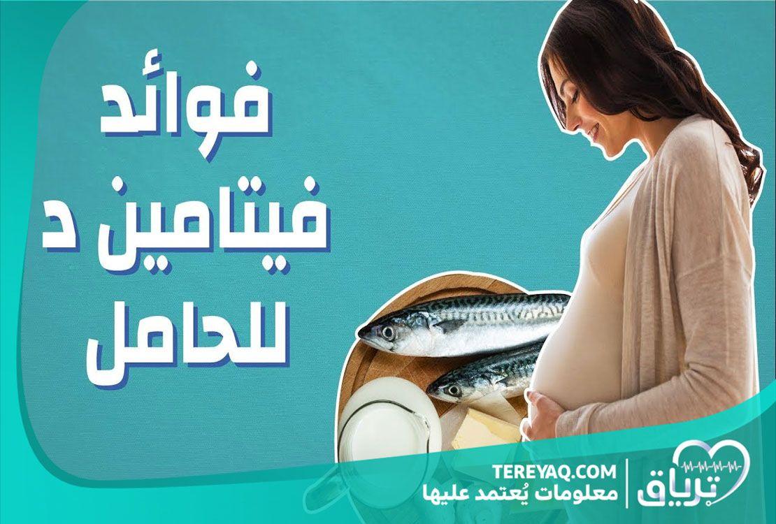 فوائد فيتامين د للحامل والجرعة المناسبة أثناء الحمل