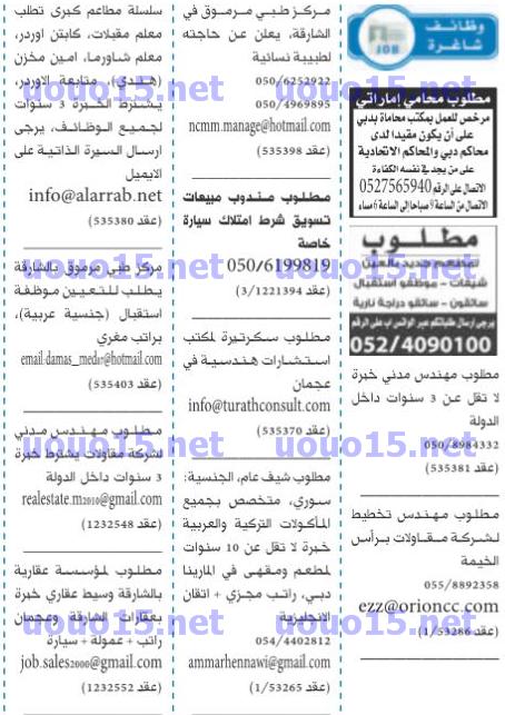 وظائف شاغرة فى الامارات وظائف جريدة الخليج 1 3 2017 Info Bullet Journal Journal