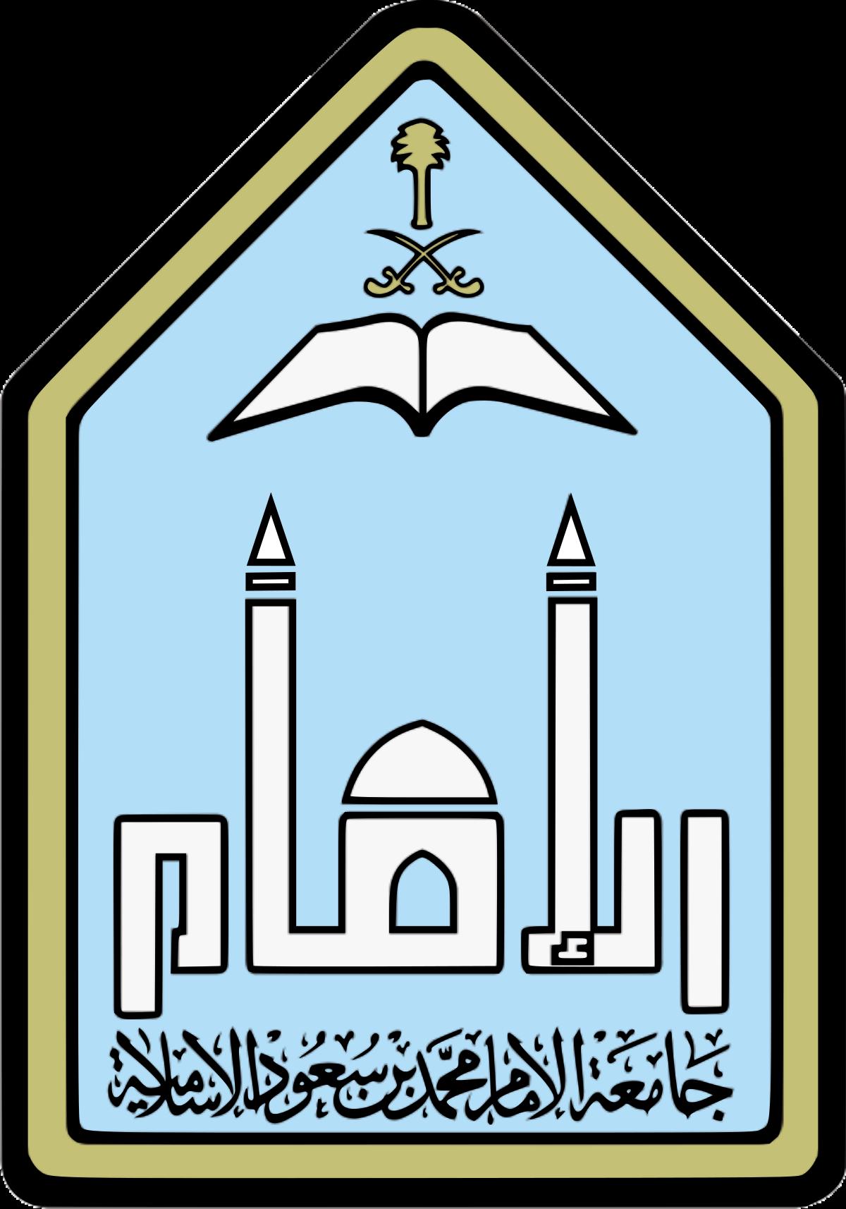 Image Result For جامعة الامام محمد بن سعود الاسلامية Education Logo Microsoft In Education Education