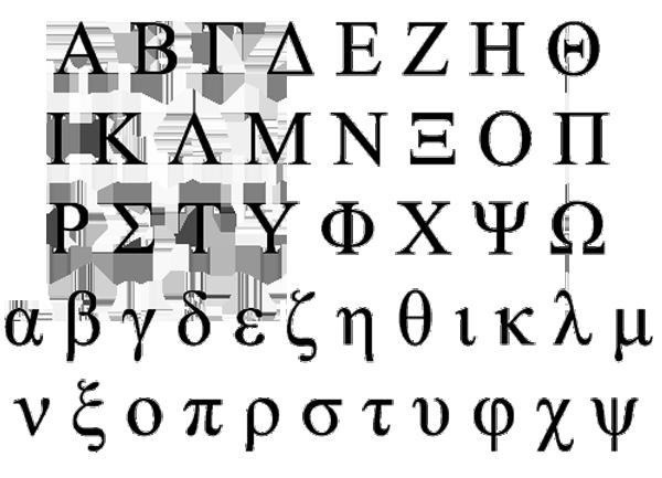 Greek Symbol For Knowledge The Greek Alphabet Photo Source Crabbycats Com Greek Alphabet Alphabet Greek Symbol