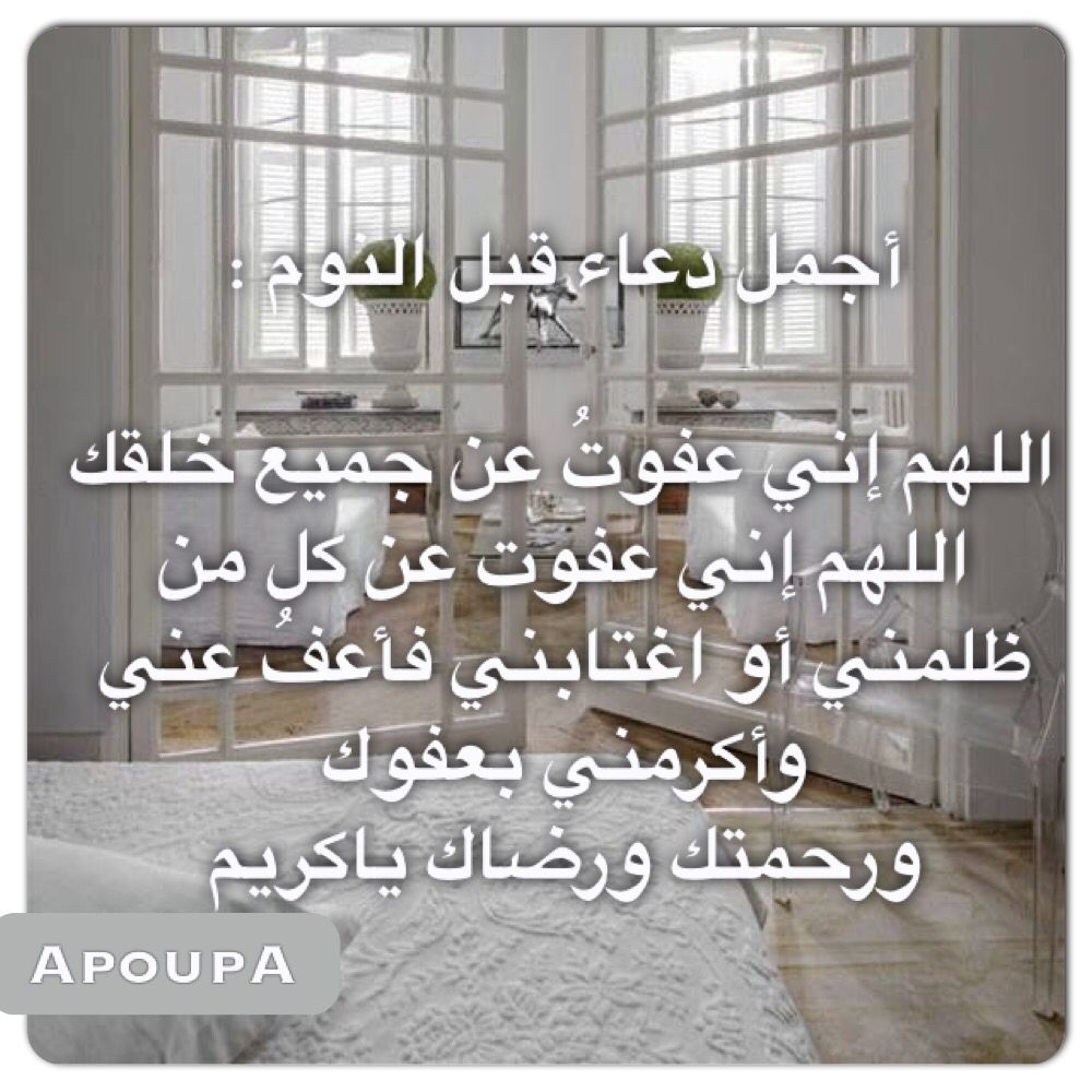 Pin By Moh El Maghraby On دعاء Life Quotes New Quotes Me Quotes