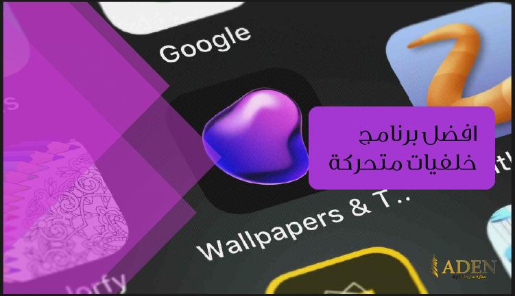 برنامج خلفيات متحركة للشاشة الرئيسية وشاشة القفل Aden Wallpaper
