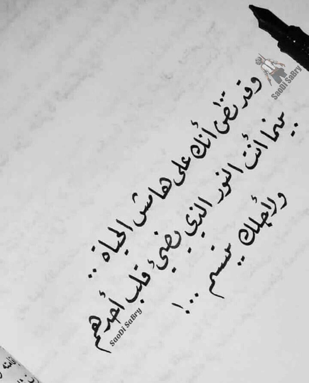 وقد تظن انك على هامش الحياة Proverbs Quotes Arabic Quotes Postive Quotes