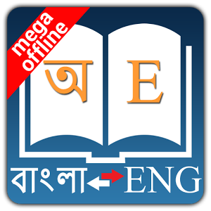 English Bangla Dictionary For PC (Windows 7, 8, 10, XP) Free