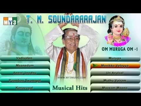 Lord Murugan Songs Om Muruga Om Part 1 T M Soundararajan Jukebox Songs Devotional Songs Lord Murugan