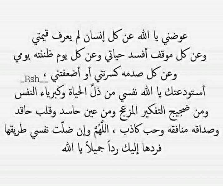 عوضني يا الله Pretty Quotes Life Quotes Quotes