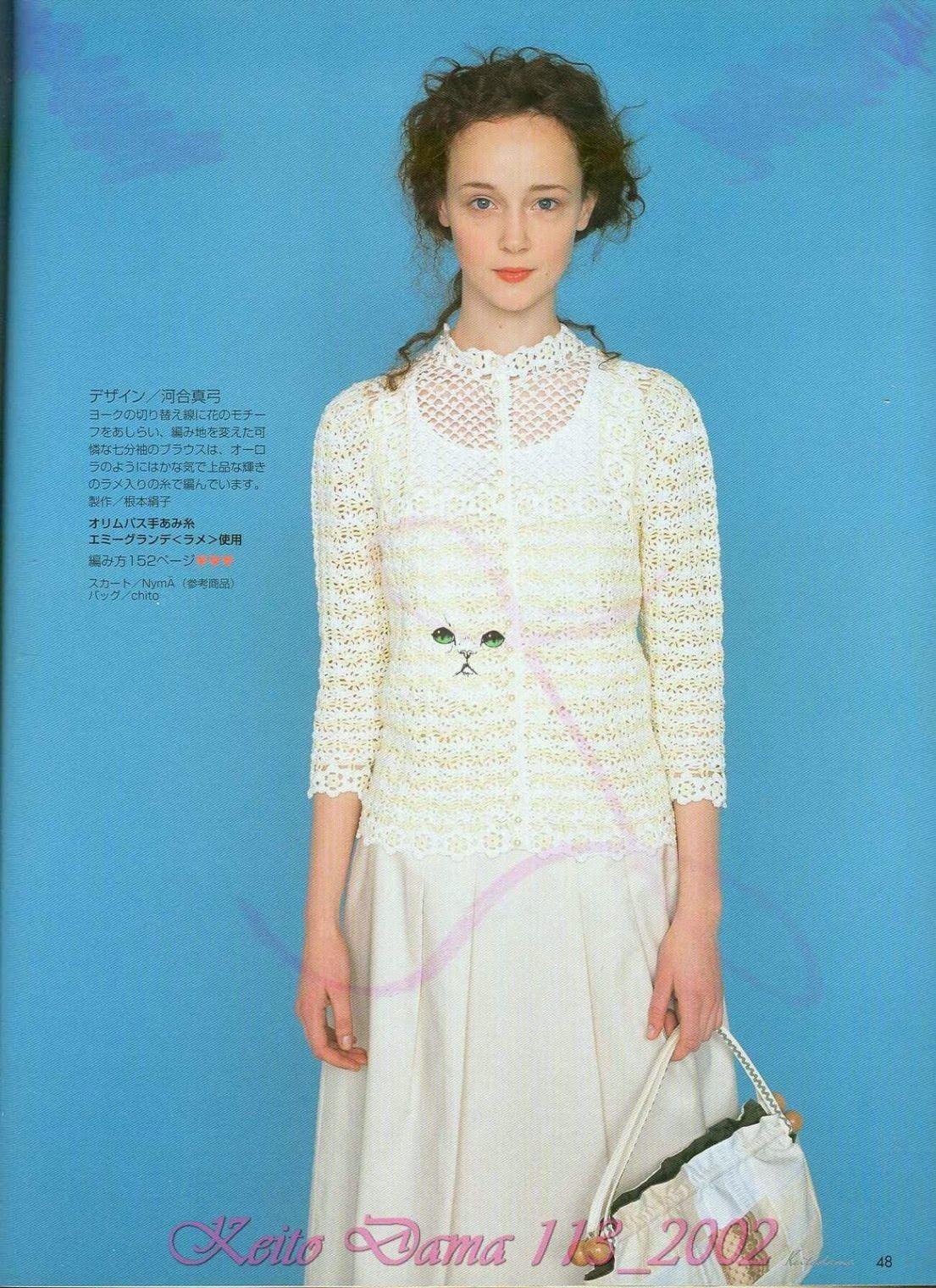 Inspirações de Croche com Any Lucy: Cardigan
