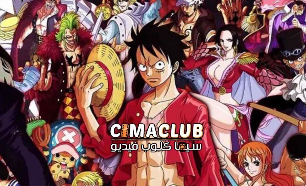 ون بيس One Piece الحلقة 845 مترجمة Latest Anime Anime L Anime