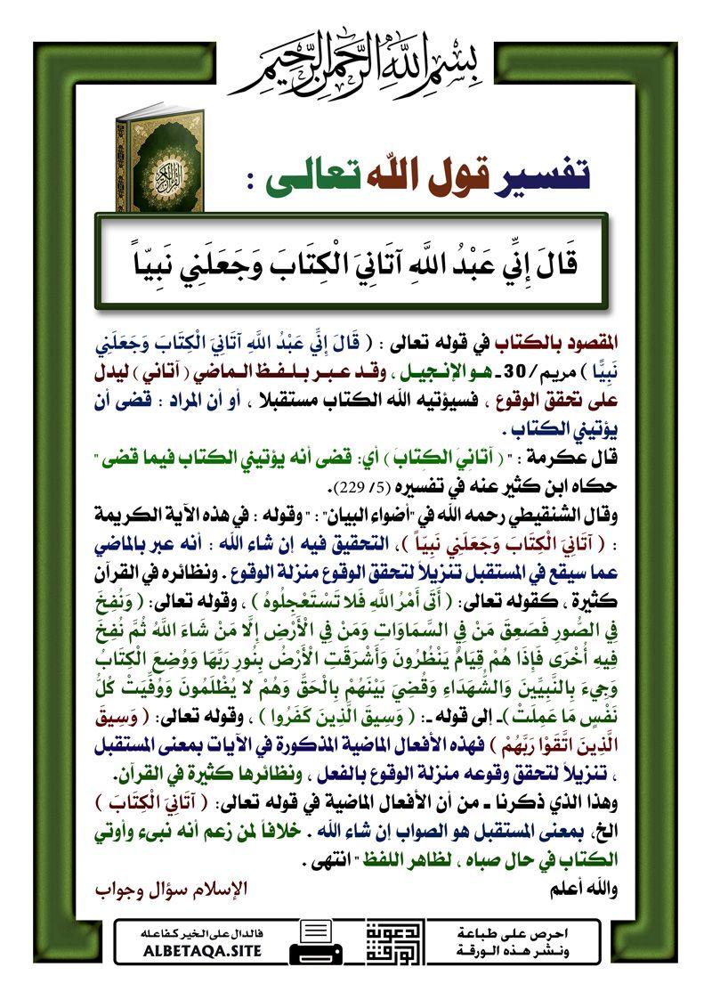 ورقات تفسير لبعض ايات القرآن الكريم ملتقي مقاومي التنصير Quran Verses Quran Tafseer Holy Quran
