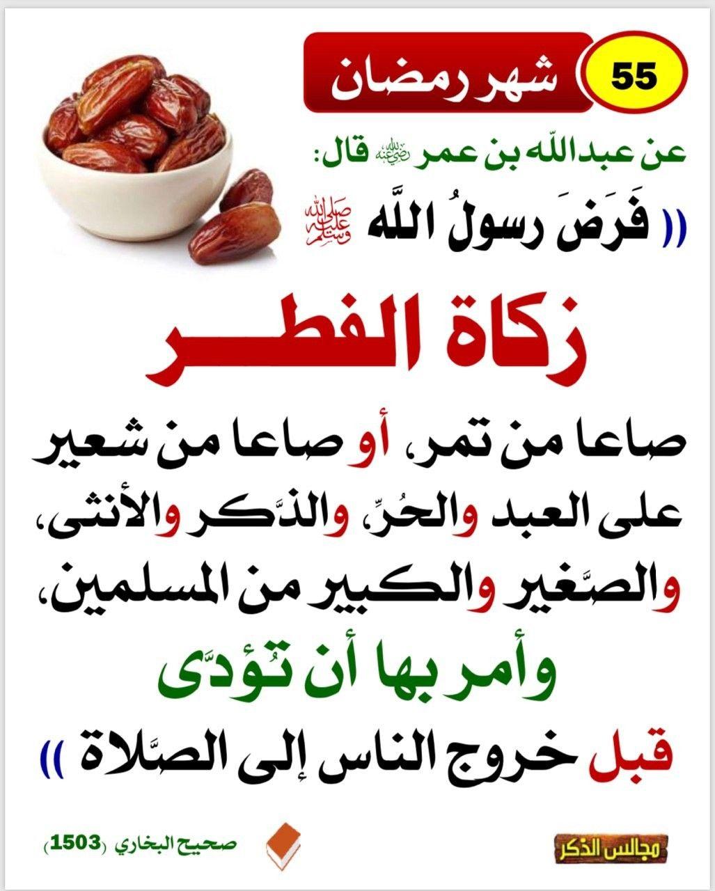 زكاة الفطر Islam Facts Hadith Quotes Ahadith