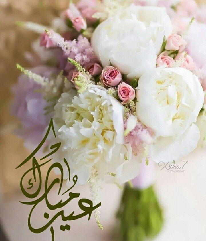 Eid Mubarak Eid Mubarak Greetings Eid Greetings Eid Decoration