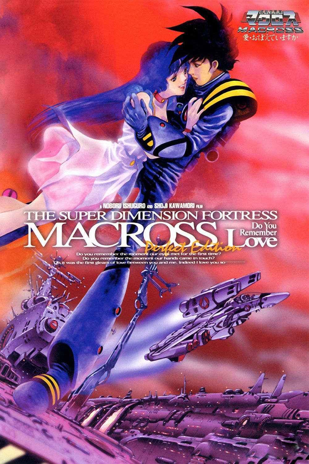 Do You Remember Love Robotech Macross Anime