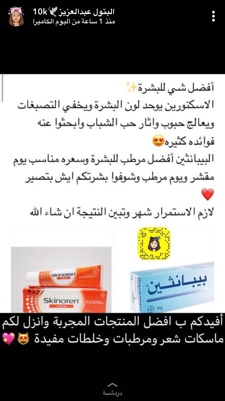 Pin By Alnorkelh On مشتريات Skin Care Beauty Skin Skin