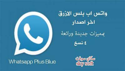 تحميل واتس اب الازرق أحدث إصدار مجاناً للأندرويد Whatsapp