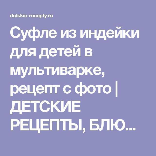 Суфле из индейки в мультиварке | Рецепт (с изображениями ...