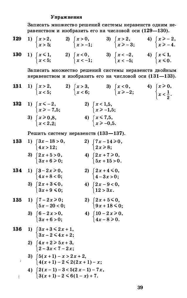 Гдз по алгебре класс по повторению курса