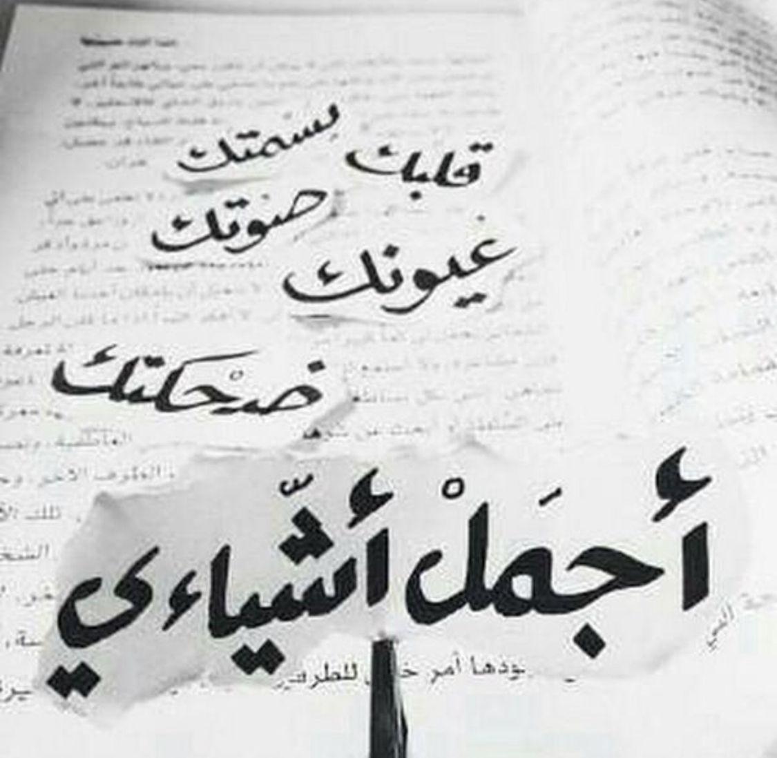 انت اجمل أشيائي Sweet Quotes Love Words Words