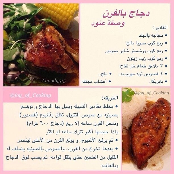 Pin By Doaa Nasser On وصفات دجاج Cooking Joy Cooking Food Dishes