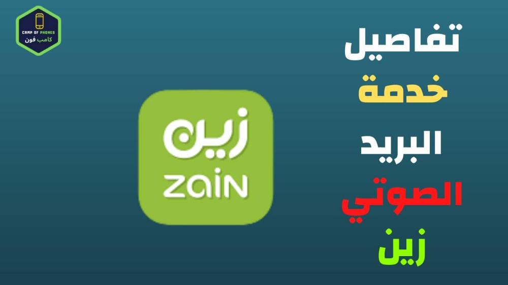 كيفية الغاء خدمة البريد الصوتي زين والغاء الرسائل الصوتيه زين Gaming Logos Logos Nintendo Switch